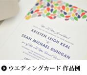 ウエディングカード&席札のメッセージサンプル文例